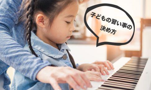 子どもの習い事の決め方